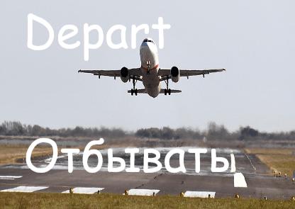 Depart Otbivat