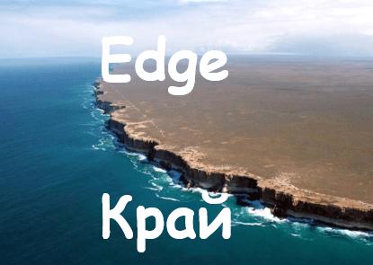 Edge Kraj