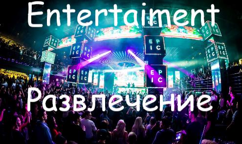 Entertainment Razvlechenie