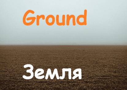 Ground Zemlja