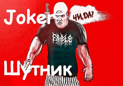 Joker Shutnik