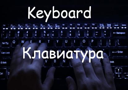 Keyboard Klaviatura