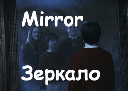 Mirror Zerkalo
