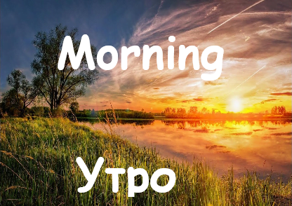 Morning Utro