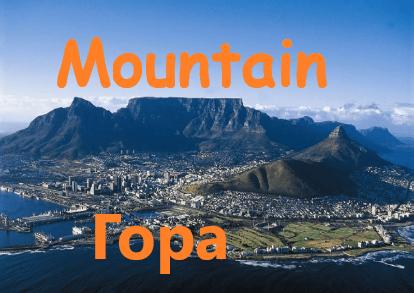 Mountain Gora