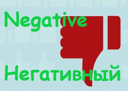 Negative Negativnij