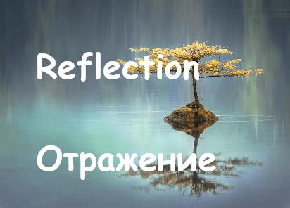 Reflection Otrazenie