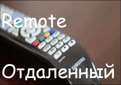 Remote Otdalennij