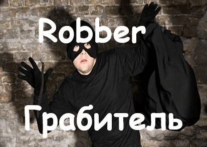 Robber Grabitel