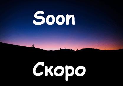 Soon Skoro
