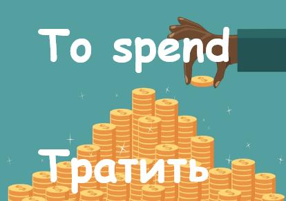 Spend Tratit