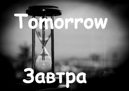 Tomorrow Zavtra