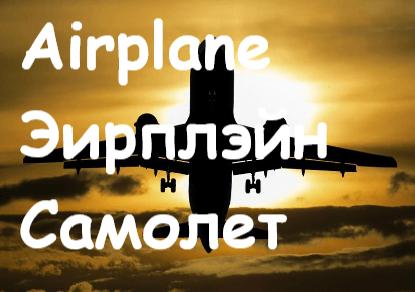 Airplane Samolet