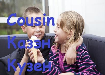 Cousen Kuzen