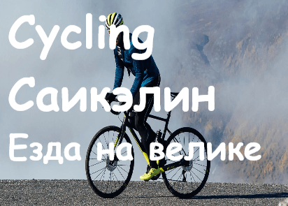 Cycling Ezdanavelike