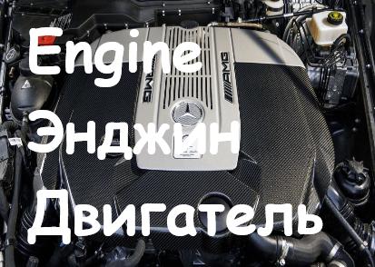 Engine Dvigatel