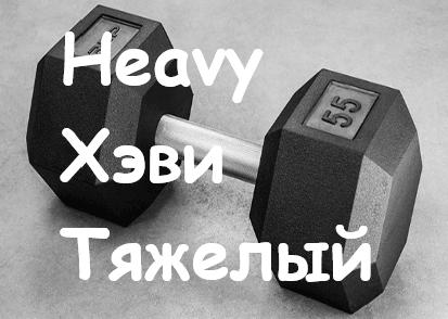Heavy Tjazelij