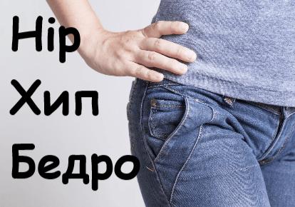 Hip Bedro