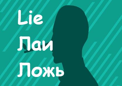 Lie Loz