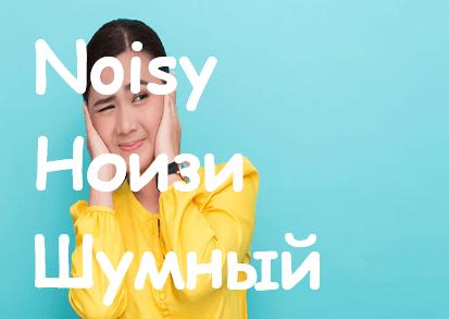Noisy Shumnij