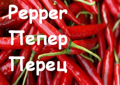 Pepper Perec