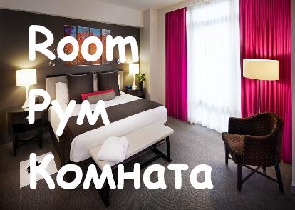 Room Komnata