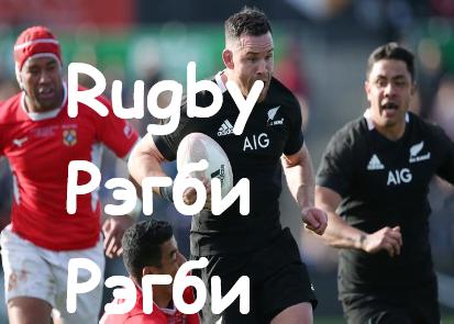Rugby Regbi