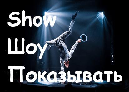 Show Pokazivat