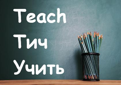 Teach Uchit