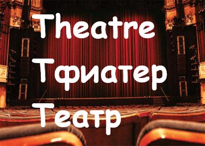 Theatre Teatr