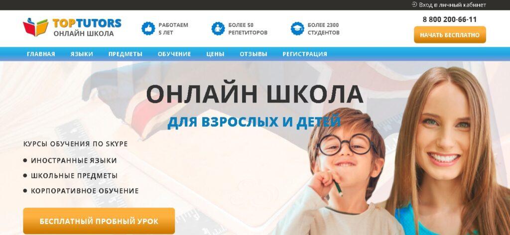 Язык - Школа