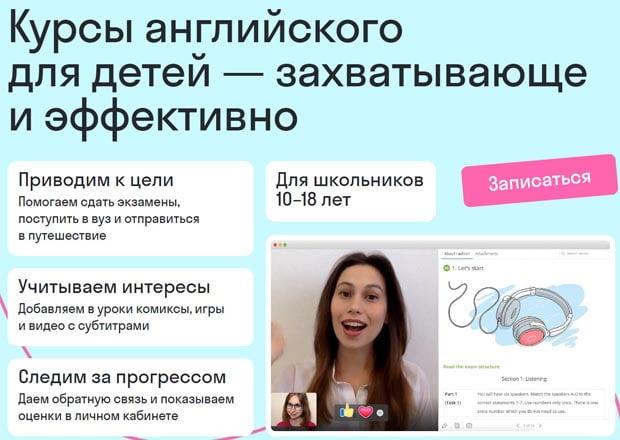 Изучение английского языка в онлайн-школе Skysmart - 🇬🇧 Английский Язык