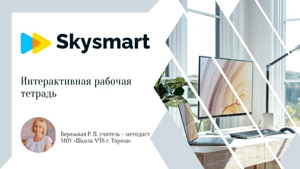 Цена обучения в школе Skysmart: От 590 руб. за урок